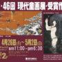 第45回・46回 現代童画展・受賞作家展